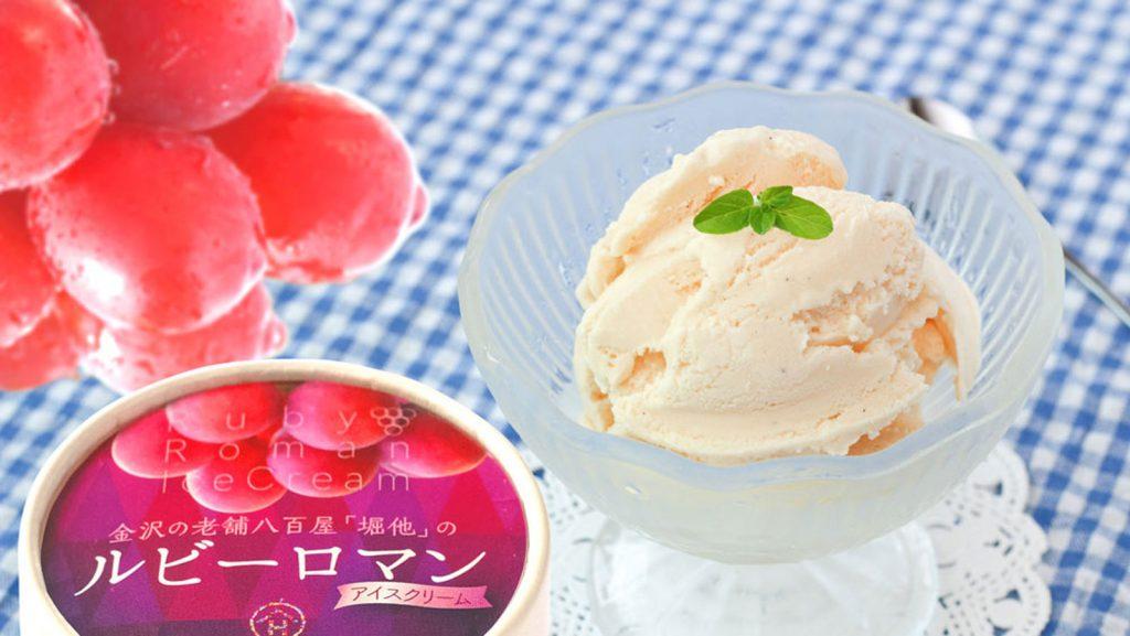 ルビーロマンアイスクリーム