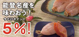 能登名産ころ柿を味わおうキャンペーン!今だけポイント5%!