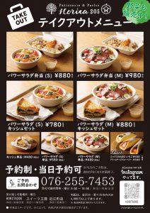 Horita205のテイクアウトメニュー