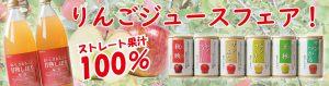 ストレート果汁100%のりんごジュースフェア