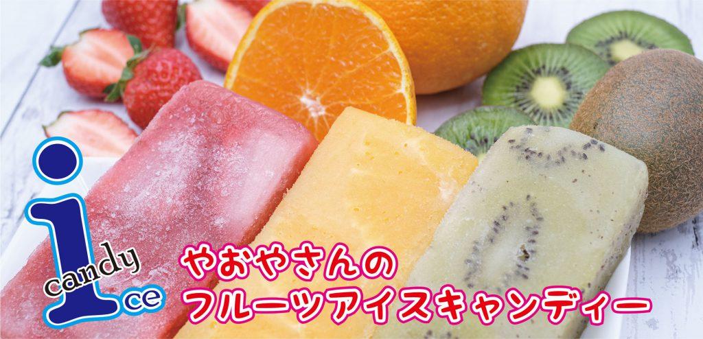やおやさんのフルーツアイスキャンディー