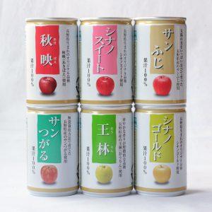 りんごジュース6種類1本ずつセット