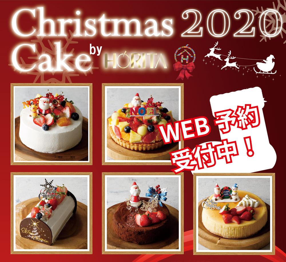 堀他のクリスマスケーキ2020