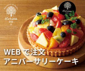 HORITAのアニバーサリーケーキ