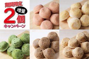 金沢の八百屋クッキー2個増量キャンペーン
