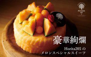 Horita205のメロンスペシャルスイーツ特集